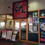 Photo de Yamagoya Melcus Shinnarashinoten