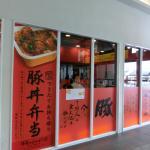 帯広駅ビル内の店