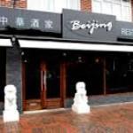 Bejing Restaurant