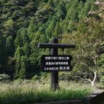 Hisuikyo