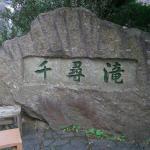 展望台にある石碑