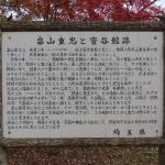 Sugaya Castle Ruins