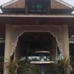 ภาพถ่ายของ Kyaw Swa Restaurant