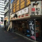 新日本焼肉党の写真