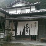Foto de Minshuku Oharanosato