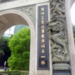 Matsu Cultural Village - Chinese arch