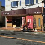 Suigo no Toriyasan Suda Honten