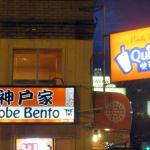 Foto de Quickly Kobe Bento