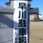 Photo de Yayoishokudo