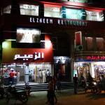 صورة فوتوغرافية لـ El Zaeem Restaurant