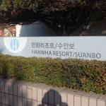 Foto de Hanwha Resort Suanbo