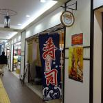 Marche in Otaru Station Tarche