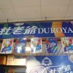 Photo of Duroyal Ice Cream
