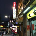 Hai Feng Seafood Restaurant照片