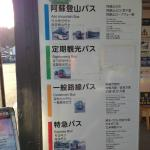 Types of bus availabe at the JR Station
