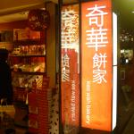 Photo of Kee Wah Bakery (Tsim Sha Tsui)
