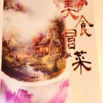 Bilde fra Greedy Cat Chinese Restaurant