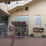 道の駅ゆーさ浅虫(物販コーナー入口)