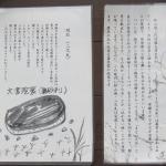 俎石(マナイタイシ)説明文