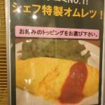 Foto de Shizuoka Grand Hotel Nakajimaya