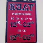 صورة فوتوغرافية لـ Kilt