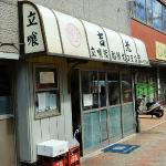 吉光船橋北口店
