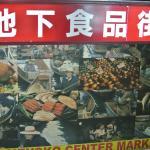 Ame Yoko Center Building