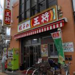 ภาพถ่ายของ Gyoza no Osho Taishi
