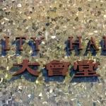 Hong Kong City Hall sign