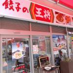 ภาพถ่ายของ Gyoza no Osho, Shinsekai