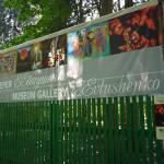 Музей Евтушенко
