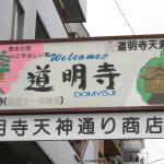 道明寺天神通り商店会の入口看板