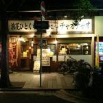 Chao Chao Sanjo Kiyamachi의 사진