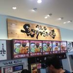 Mito Service Area(Up Line) Restaurant