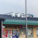 Mito Service Area(Up Line) Shopping Corner