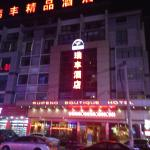 Ruifeng Hotel