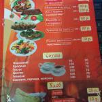 Меню блюда на мангале - 2. Обратите внимание на вес и цену. Сравните в тем, что в чеке