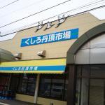 Photo de Kushiro Tancho Market