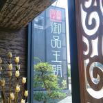 Foto de Imperial Dynasty Boutique Hotel