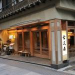 Shibu-onsen Kokuya