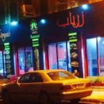 Foto de Ziryab