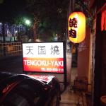 Foto de Tengoku-Yaki