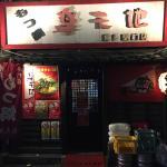 Photo de Motsunabe Specialty restaurant Rakutenchi Hakata Station