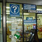 Shintosu Tourist Information Center