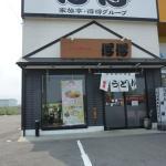 Tokutoku Gifu Yoro