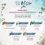 Golden Week Amazing Korea Concert