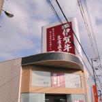 Grilled Beef Restaurant Okuda