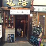 午後5時からやっています 浅草で気軽に日本酒と和食ならおすすめです。