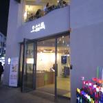 ภาพถ่ายของ O'sulloc Tea House Gwangbok
