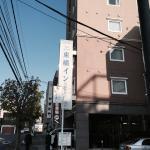 Toyoko Inn Tochigi Ashikaga Station North Exit